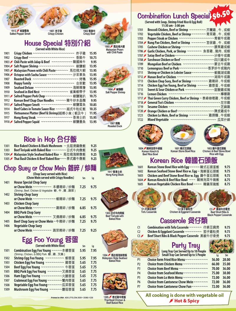 Eng 39 s asian cuisine for Asian cuisine menu
